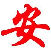Kanji Paix sticker mural