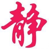 Kanji Sérénité sticker mural
